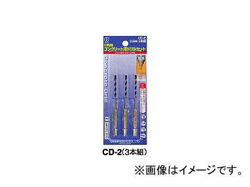 大西工業/ONISHI CD-2 6角軸コンクリート用ドリル3本組セット JAN:4957934222021 No.24 入数:10セット