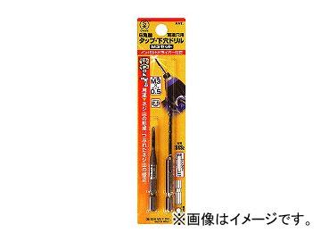 大西工業/ONISHI No.28 6角軸タップ(貫通穴用) タップ・下穴ドリルM3セット 2.5mm 品番:028-M3S JAN:4957934370210 入数:6セット