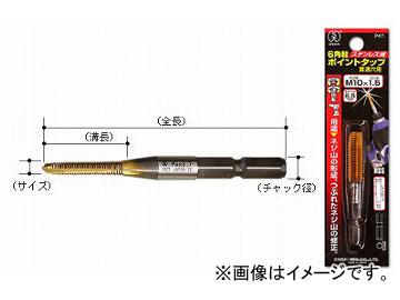 大西工業/ONISHI No.28-P 6角軸ステンレス用ポイントタップ(貫通穴用) M8×1.25mm JAN:4957934370456 入数:6本