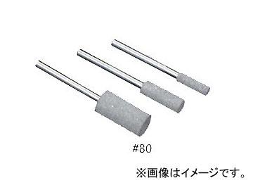 タクト/TACT タクト軸付SB微研削付砥石 一般金属・非金属用 SB102080 砥石径10×長さ20×軸径3 粒度:#80 最高回転数:24000rpm 入数:1箱(50本入)
