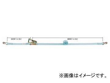 田村総業/TAMURA ベルトラッシング ラチェットバックル式 金具付き(ワイヤーフック付) TR30S-W2-1-5-W2