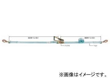 田村総業/TAMURA ベルトラッシング ラチェットバックル式 金具付き(スナップフック付) TR50-S1-1-7-S1