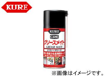 呉/KURE メカニカルメンテナンス製品シリーズ グリースメイト 1057 180ml 入数:160