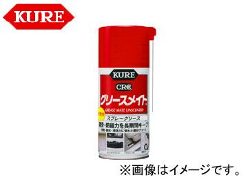 呉/KURE メカニカルメンテナンス製品シリーズ グリースメイト無香性 1069 300ml 入数:160