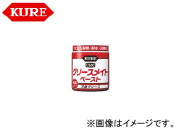 呉/KURE メカニカルメンテナンス製品シリーズ グリースメイト ペースト 1159 280g 入数:20