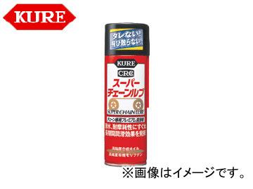 呉/KURE メカニカルメンテナンス製品シリーズ スーパーチェーンルブ DSP付き 3025 70ml 入数:180