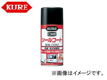 呉/KURE メカニカルメンテナンス製品シリーズ シールコート 1018 316ml 入数:160