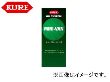 呉/KURE オイルシステムシリーズ オイルシステム ミニバン用 2097 180ml 入数:160