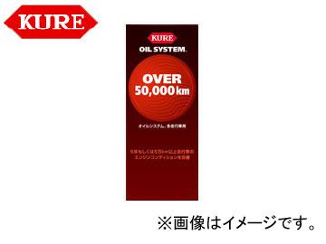 呉/KURE オイルシステムシリーズ オイルシステム 多走行車用 2071 180ml 入数:20