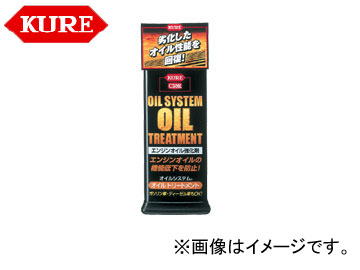 呉/KURE オイルシステムシリーズ オイルシステム オイルトリートメント N 2078 300ml 入数:20