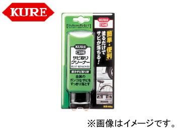 呉/KURE カーケミカル製品シリーズ サビ取りクリーナー 1042 150g 入数:160
