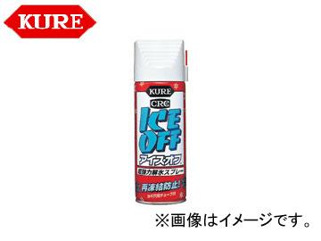 呉/KURE カーケミカル製品シリーズ アイス・オフ S 2155 420ml 入数:160