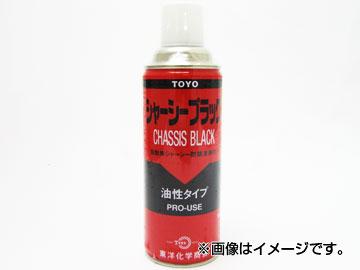 激安 TOYO 東洋 シャーシブラック TAC-212 420ml 驚きの価格が実現 油性