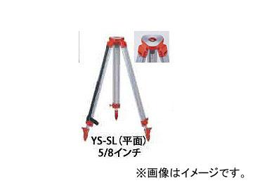 ヤマヨ/YAMAYO アルミ三脚 測量器械用 YS-SL サイズ:985~1650mm JAN:4957111070056