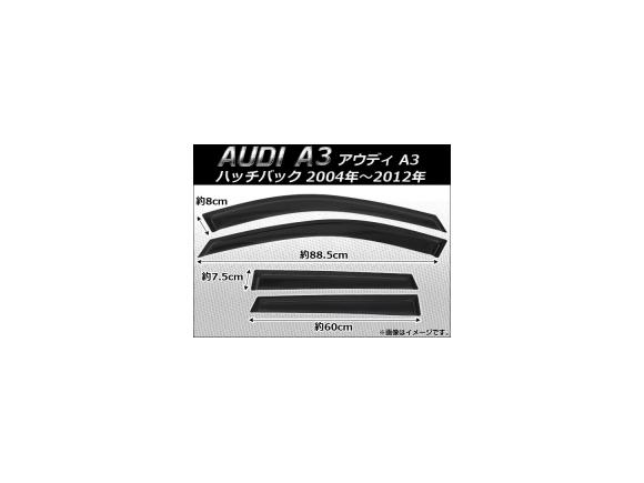 AP サイドバイザー AP-SVTH-AU10 入数:1セット(4枚) アウディ A3 ハッチバック 8P 2004年~2012年