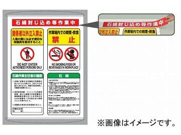 ユニット/UNIT 石綿作業集合標識 品番:324-62A