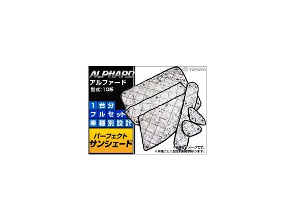 AP サンシェード(日除け) APSH006 入数:1セット(全窓対応) トヨタ アルファード 10系