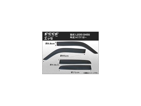 AP サイドバイザー APSVC024 入数:1セット(4枚) ダイハツ エッセ L235/L245S 2005年12月~