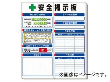 ユニット/UNIT 安全掲示板(小) 標準タイプ 品番:313-941
