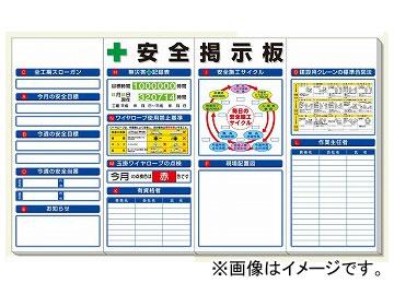 ユニット/UNIT 安全掲示板(大) 標準タイプ 品番:313-50