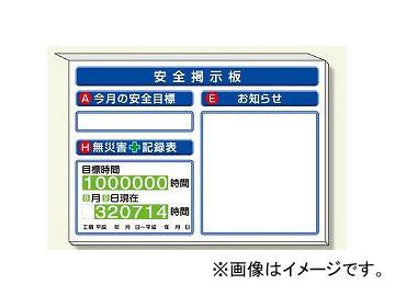 ユニット/UNIT ミニサイズ掲示板 お知らせ他入 白地 品番:313-96W