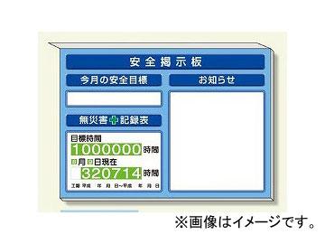 ユニット/UNIT ミニサイズ掲示板 お知らせ他入 青地 品番:313-96B
