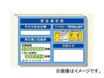 ユニット/UNIT ミニサイズ掲示板 ワイヤーロープ使用禁止基準他入 青地 品番:313-51B