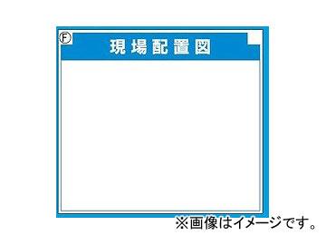 ユニット/UNIT 安全掲示板用パネル 現場配置図 品番:314-15