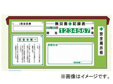 ユニット/UNIT 安全掲示板(木製) 小サイズ(掲示板・表示板セット) 品番:312-10