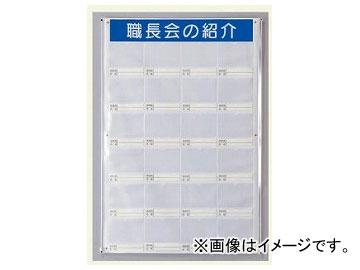 ユニット/UNIT 職長会紹介ボード(防雨型・ビニール式) 品番:355-25