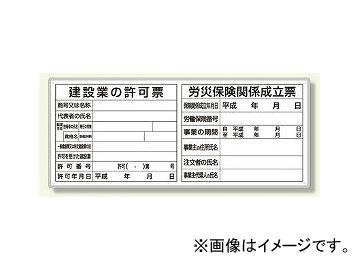 ユニット/UNIT 薄型許可票 2点表示入パネル 品番:302-41