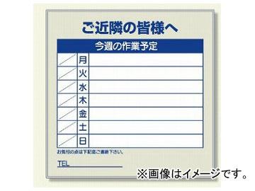 ユニット/UNIT 作業予定看板(フラットパネル専用) ご近隣の皆様へ 品番:301-36