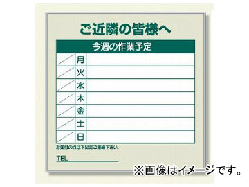 ユニット/UNIT 作業予定看板(フラットパネル専用) ご近隣の皆様へ 品番:301-38