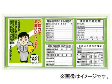 ユニット/UNIT 表示板取付ベース(表示板・ベース板セット) 90×180cm 品番:303-01C