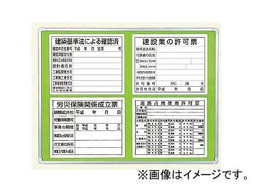 ユニット/UNIT 表示板取付ベース(表示板・ベース板セット) 90×120cm 品番:303-03B