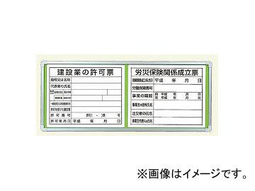 ユニット/UNIT 表示板取付ベース(表示板・ベース板セット) 45×110cm 品番:303-09A