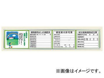 ユニット/UNIT 表示板取付ベース(表示板・ベース板セット) 45×215cm 品番:303-18B