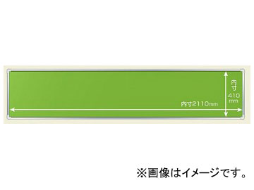 ユニット/UNIT 表示板取付ベース(ベース板のみ) 45×215cm 品番:303-08