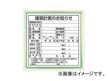 ユニット/UNIT 表示板取付ベース(表示板・ベース板セット) 東京都型 品番:303-15