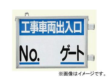 ユニット/UNIT 取付金具一体型両面標識 No.○○ゲート 品番:305-41