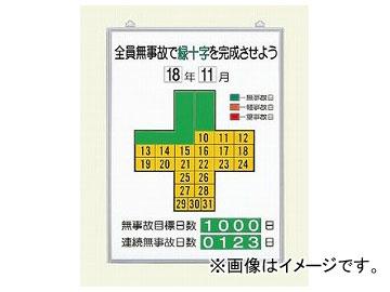 ユニット/UNIT 無災害記録表 全員無事故で緑十字を完成させよう(板・数字板セット) 品番:315-10