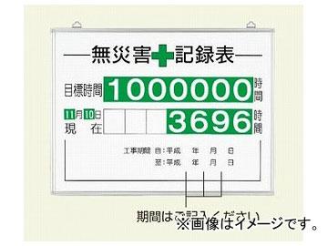 ユニット/UNIT 無災害記録表(板・数字板セット) 品番:315-15