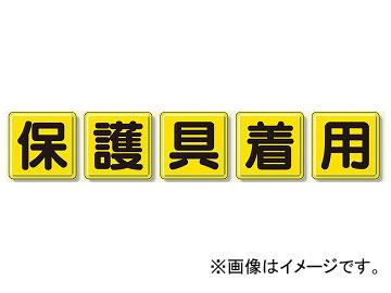 ユニット/UNIT 一文字看板 保護具着用 品番:803-84