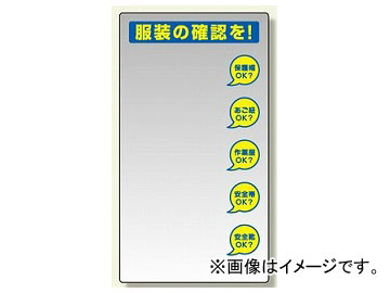 ユニット/UNIT 服装チェックミラー(壁用) 品番:308-14