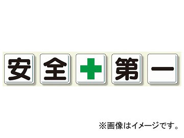ユニット/UNIT 一文字看板 安全+第一 品番:350-01