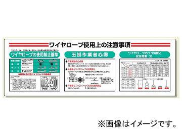 ユニット/UNIT 標識項目セット ワイヤーロープ使用上の注意事項 品番:331-13A