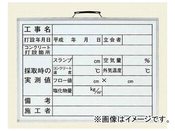 ユニット/UNIT コンクリート打設撮影用黒板 品番:373-10