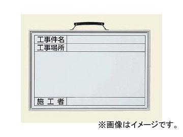 ユニット/UNIT 撮影用黒板 小サイズ 品番:373-19