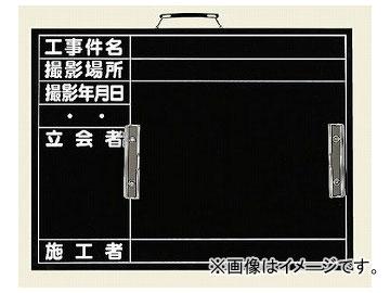 ユニット/UNIT カード式撮影用黒板 品番:373-20