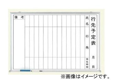 ユニット/UNIT 行先予定表(横型) 品番:373-30